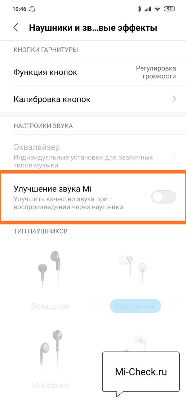Переключатель Улучшение звука Mi на Xiaomi