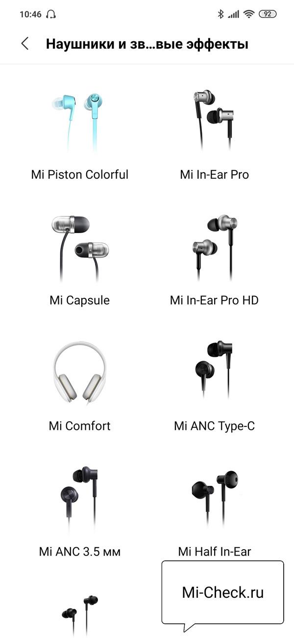 Набор готовых пресетов для настройки звука наушников Xiaomi