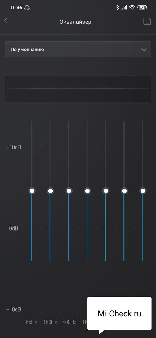 Системный эквалайзер на телефоне Xiaomi