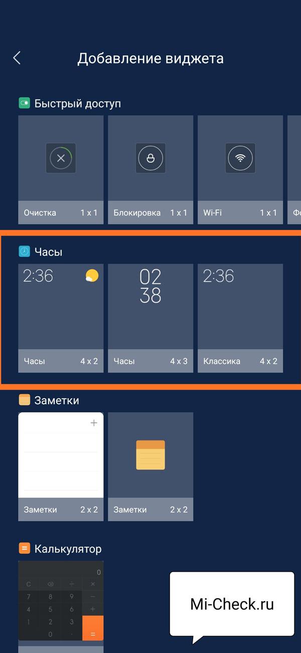 3 виджетов часов на Xiaomi
