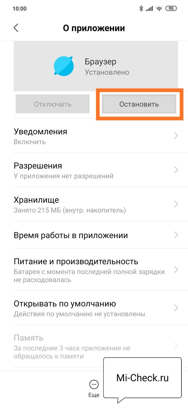 Отключение браузера на Xiaomi