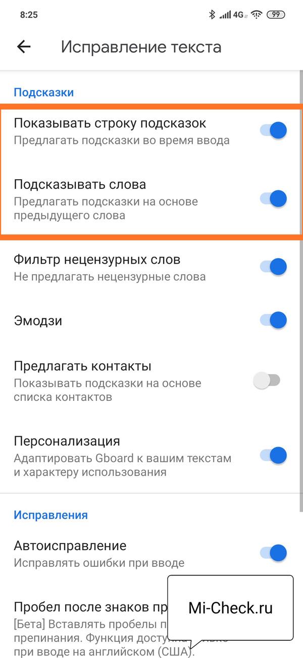 Отключение T9 в клавиатуре Gboard на Xiaomi