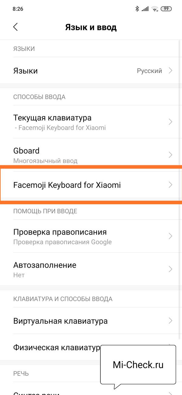 Выбор клавиатуры Facemoji для Xiaomi