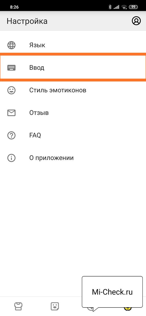 Вход в настройки ввода на Facemoji для Xiaomi