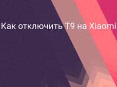 Как отключить автоисправления Т9 на Xiaomi (Redmi) при вводе текста