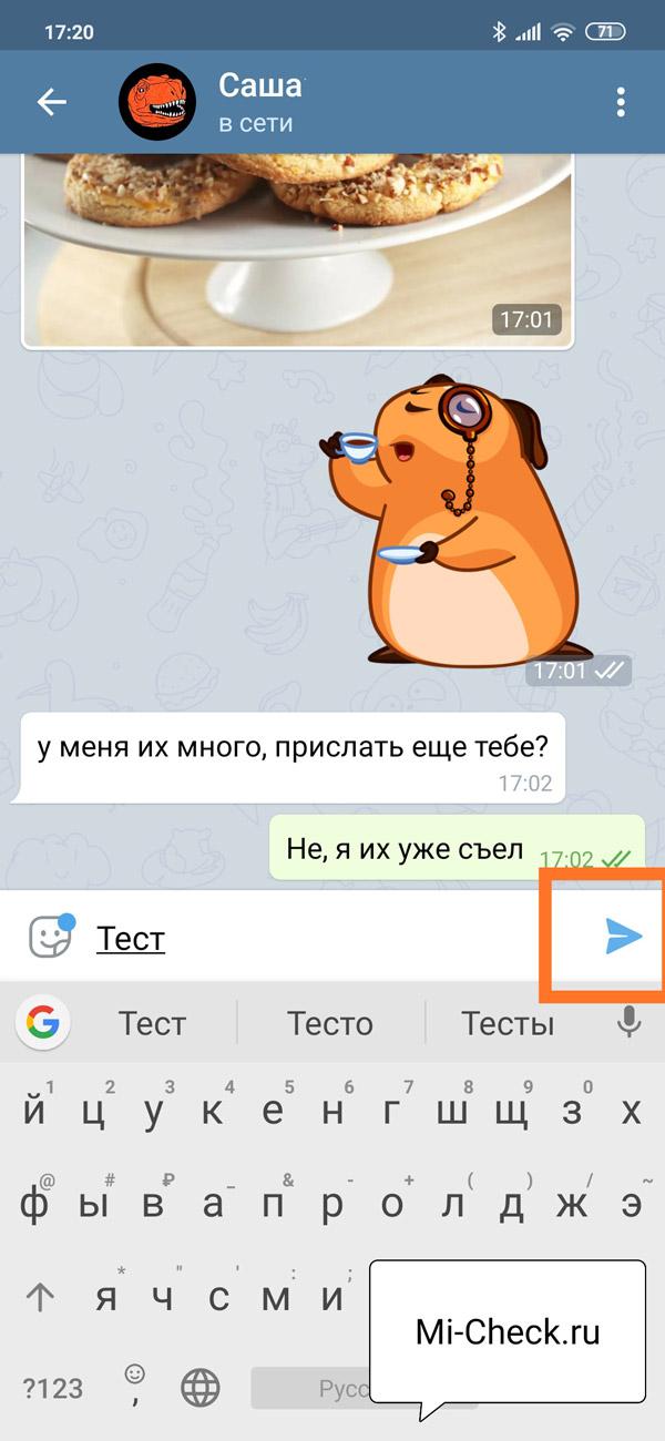 Удерживание кнопки Отправить в Telegram для получения опций