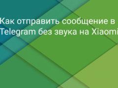 Как отправить сообщение в Telegram без звука на Xiaomi (Redmi)
