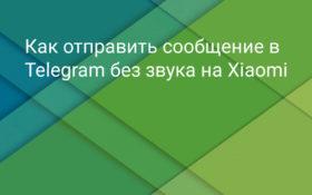 Как отправить сообщение в Telegram без звука на Xiaomi