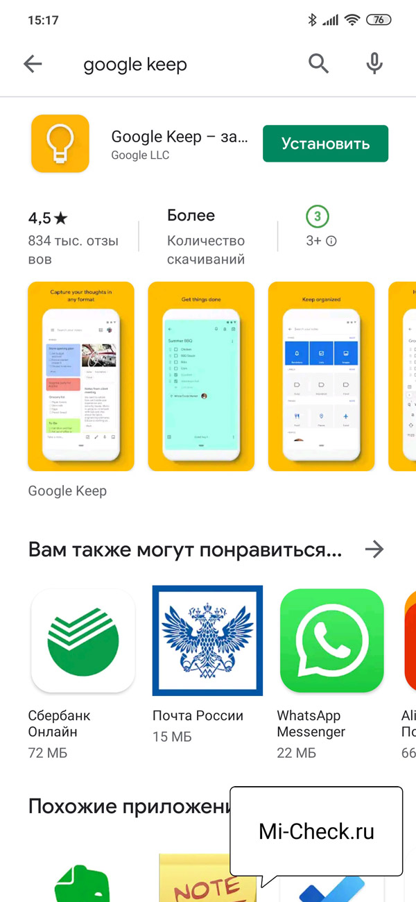 Установка Google Keep на Xiaomi