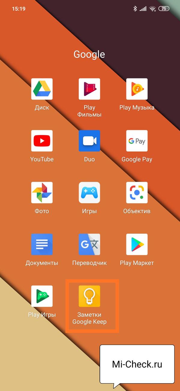 Запуск приложения Google Keep на Xiaomi