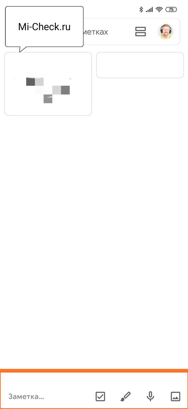 Создание новой заметки в Google Keep на Xiaomi