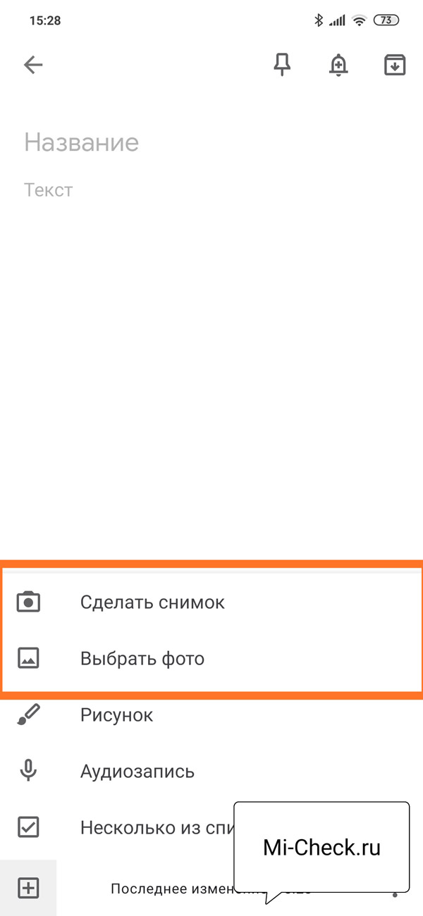 Добавить изображение в заметку в Google Keep на Xiaomi