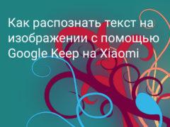 Как распознать текст на изображении с помощью Google Keep на Xiaomi (Redmi)
