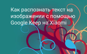 Как распознать текст на фотографии в приложении Google Keep на Xiaomi