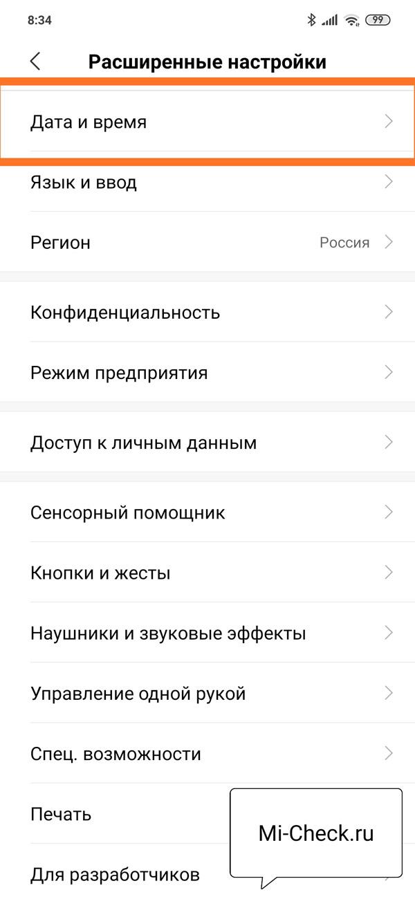 Меню Дата и Время на Xiaomi