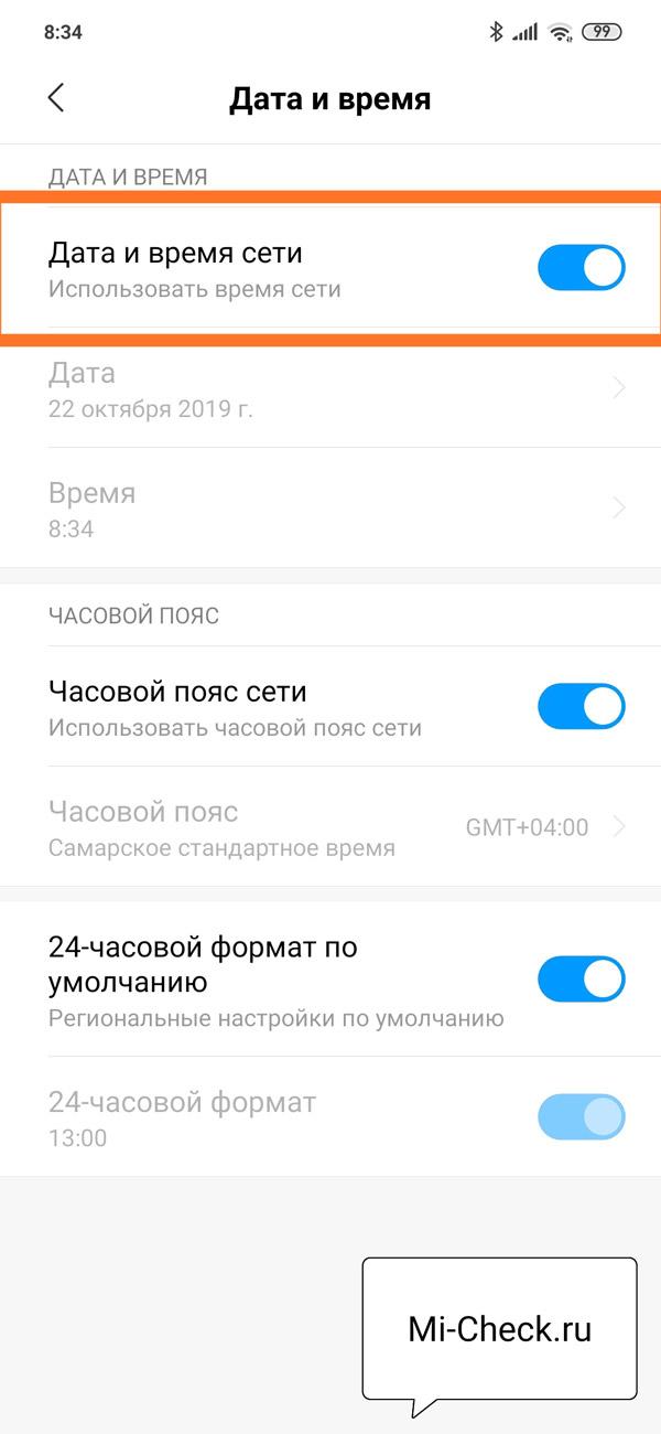 Автоматическая настройка даты и времени по сигналу сотовой сети на Xiaomi