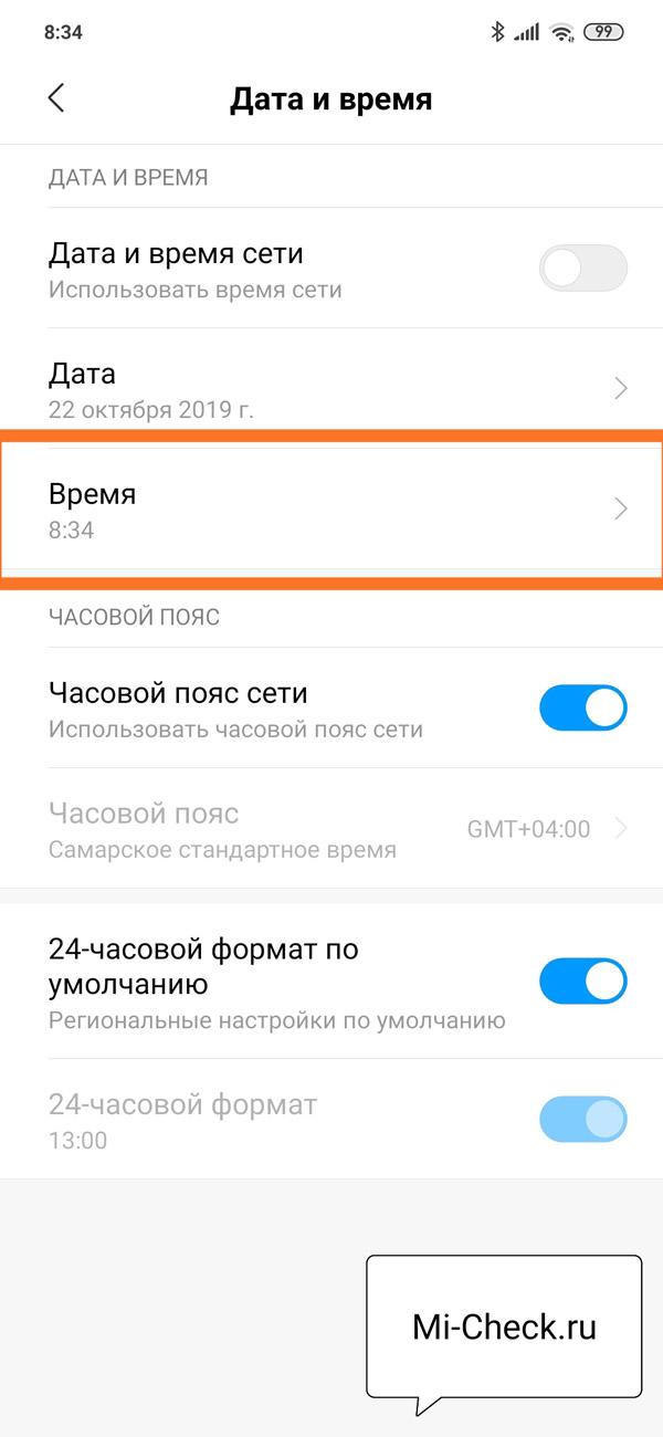 Установка времени на телефоне Xiaomi