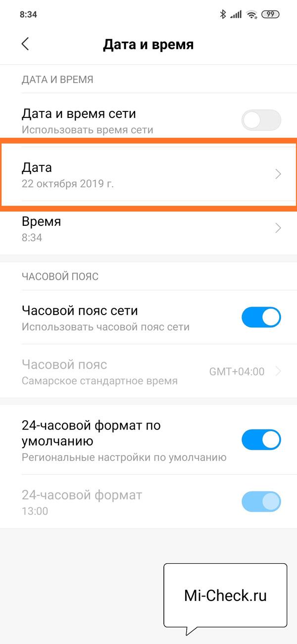 Установка даты на телефоне Xiaomi