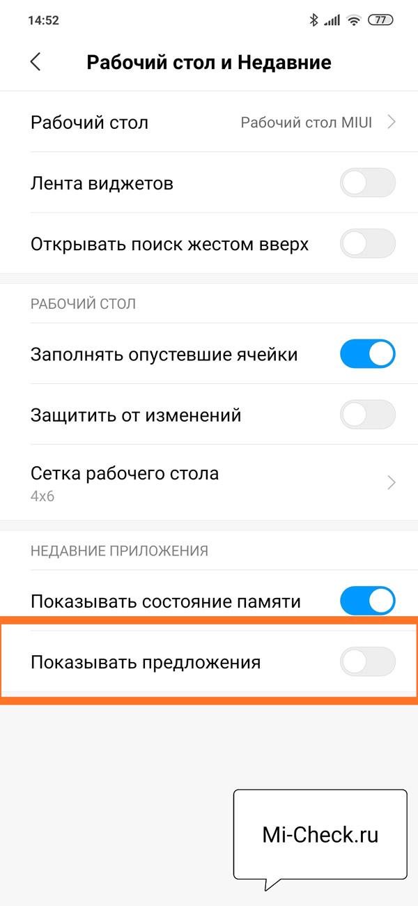 Отключение рекомендации на рабочем столе Xiaomi