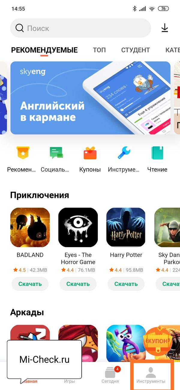 Закладка Инструменты в приложении GetApps на Xiaomi