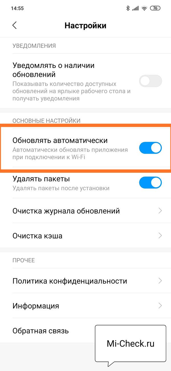 Отключение автоматического обновления приложений в магазине GetApps
