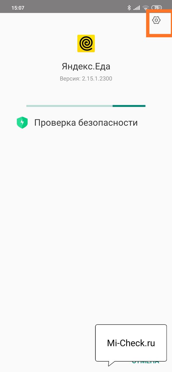 Настройки сервиса по проверке установленного приложения на Xiaomi