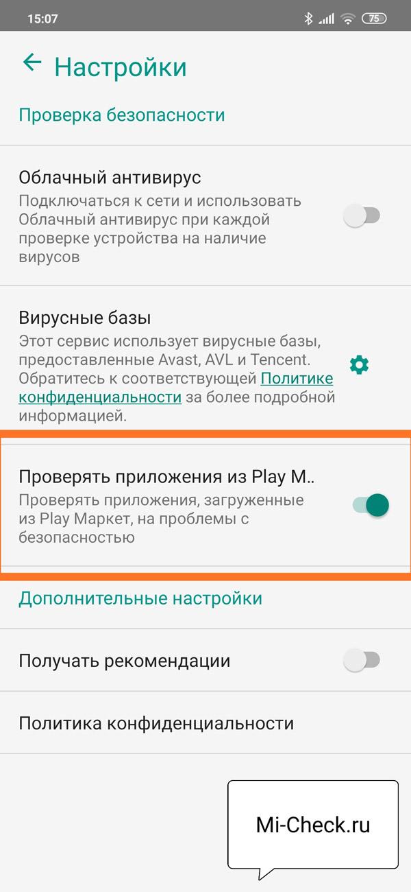 Отключение функции проверки приложения из Play Market на Xiaomi
