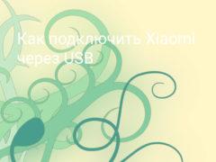 Как подключить Xiaomi (Redmi) через USB
