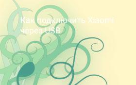 Как подключить Xiaomi через USB