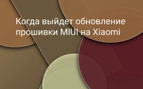 Когда выйдет обновление прошивки MIUI на Xiaomi