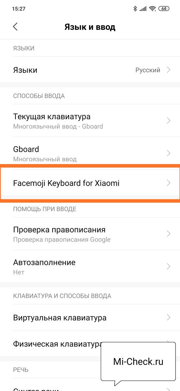 Выбор клавиатуры Facemoji