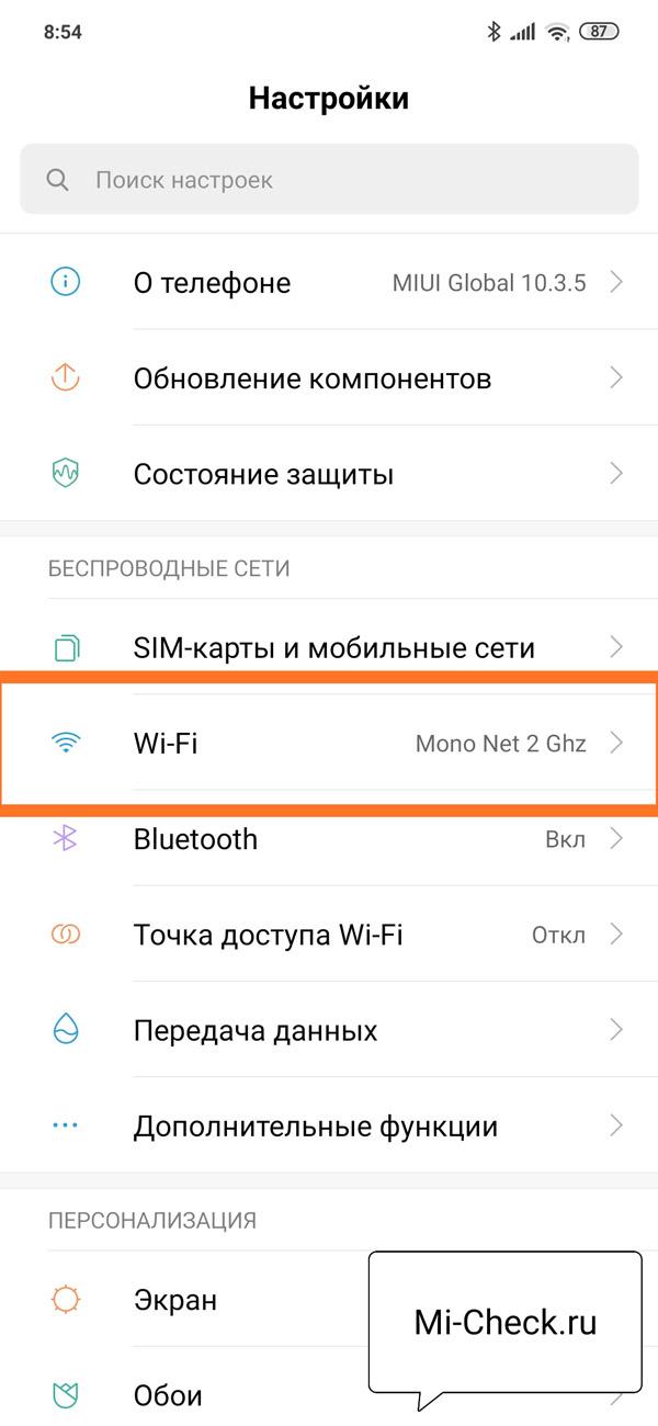 Wi-Fi в настройках Xiaomi