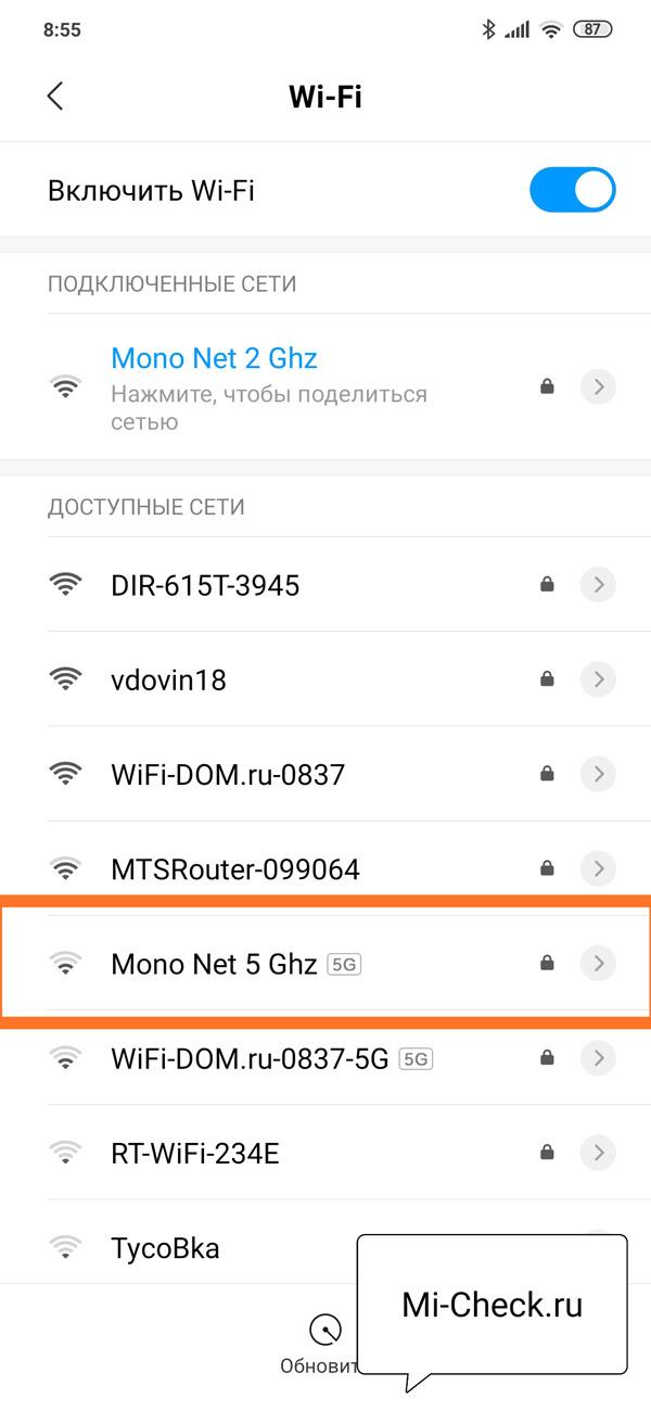 Выбор Wi-Fi сети для первого подключения на Xiaomi
