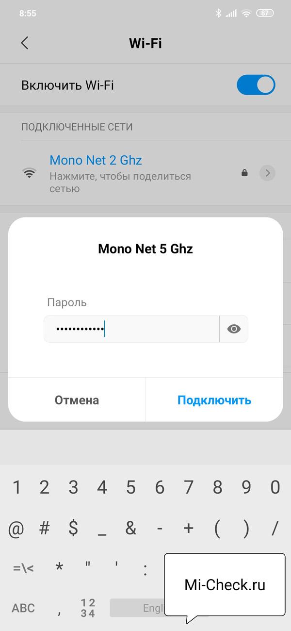 Ввод пароля для подключению к сети Wi-Fi на Xiaomi
