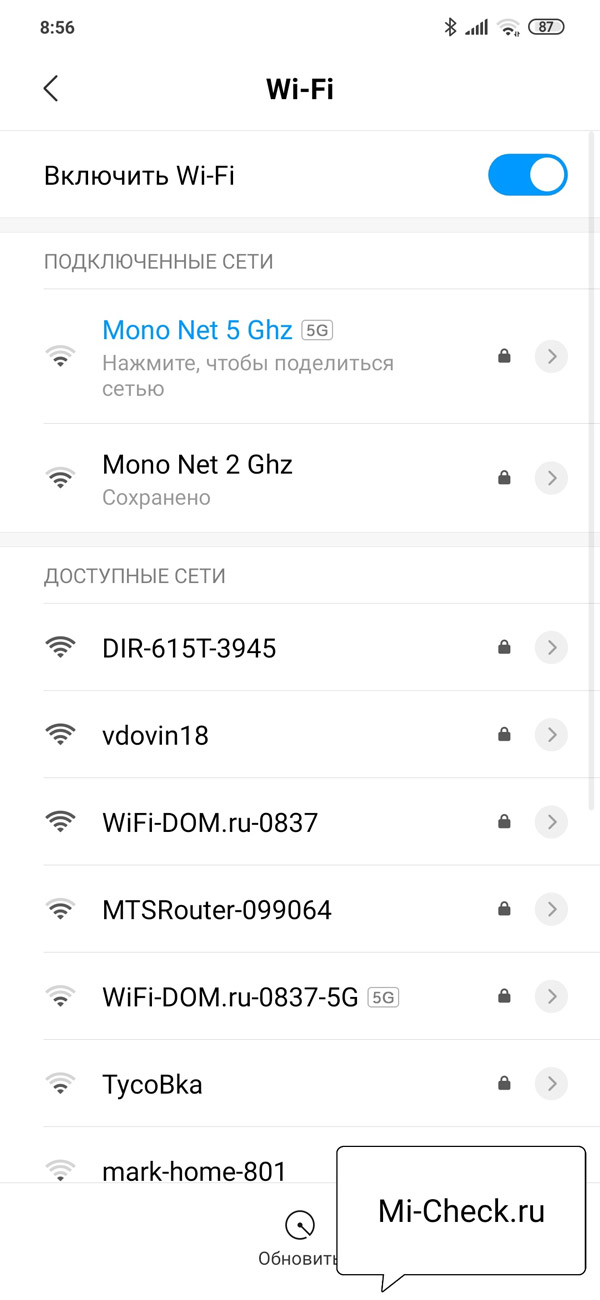 Wi-Fi сеть подключена