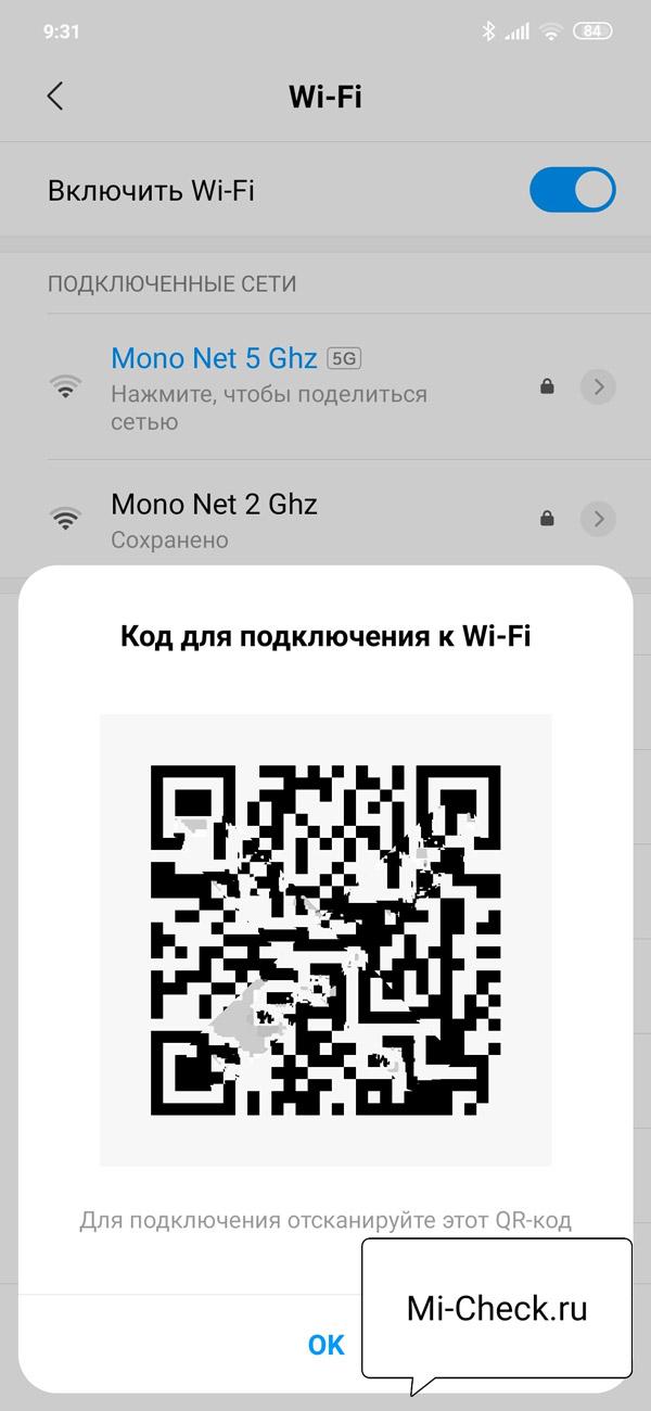 QR-код с данными Wi-Fi для сканирования на Xiaomi