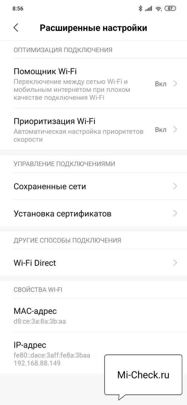 Список сохранённых Wi-Fi сетей на Xiaomi