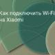 Как подключить Wi-Fi на Xiaomi (Redmi), поделиться сетью с другом, удалить и настроить