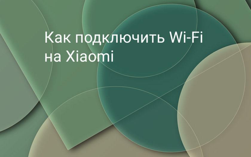 Как подключить Wi-Fi на Xiaomi