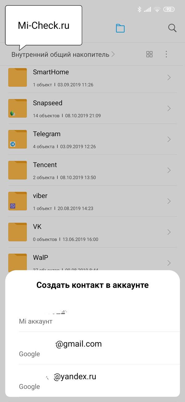 Интеграция контактов из файла в указанный аккаунт на Xiaomi