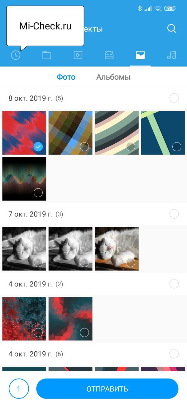 Отправка файлов с Xiaomi на Xiaomi с помощью приложения Share Me