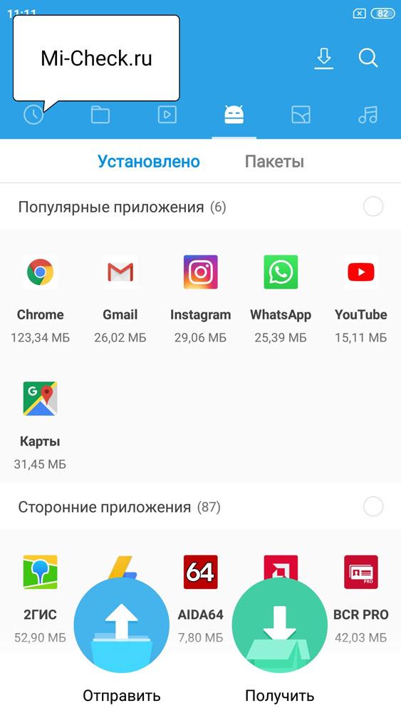 Получение файлов на Xiaomi в приложении Share Me