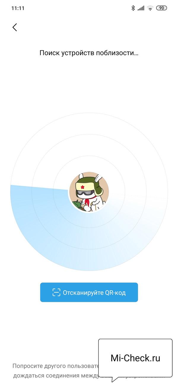 Кнопка для сканирования QR-кода на втором Xiaomi для передачи файлов с одного Xiaomi на другой