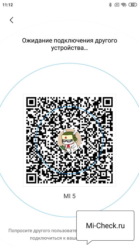 QR-код на экране принимающего Xiaomi в приложении Share Me