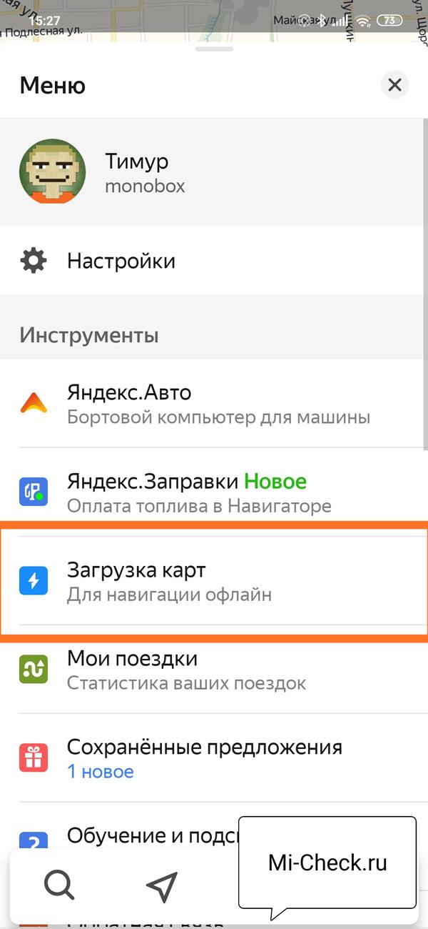 Выбор меню Загрузка Карт в Яндекс Навигаторе на Xiaomi