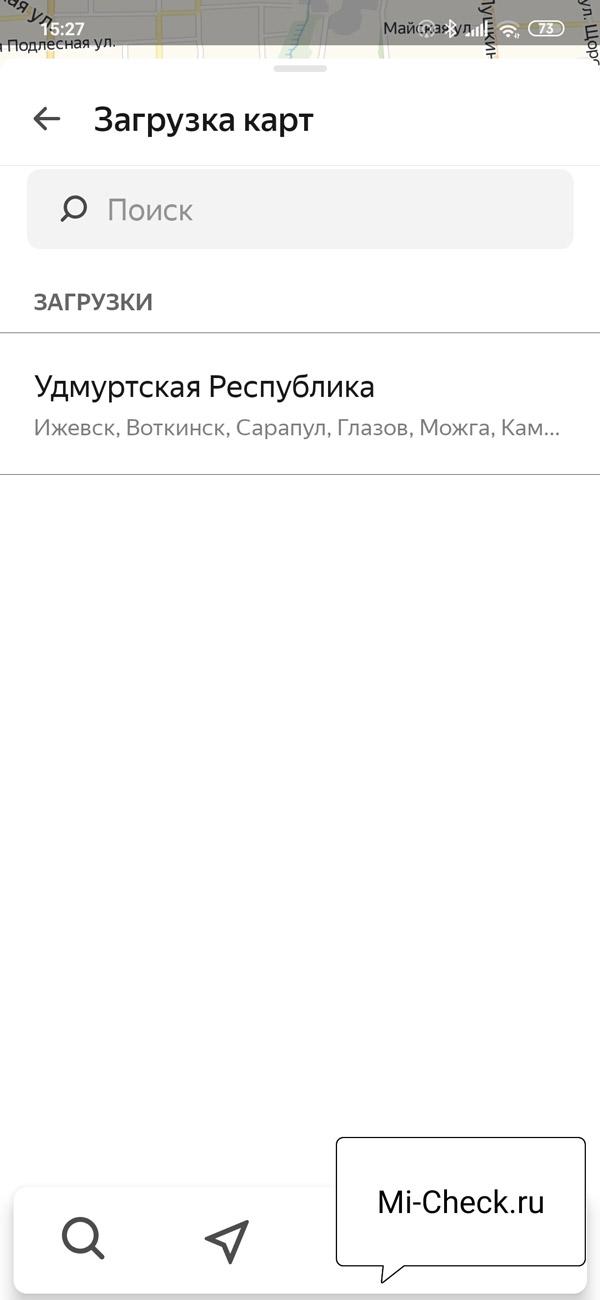 Список загруженных карт в Яндекс Навигатор на Xiaomi