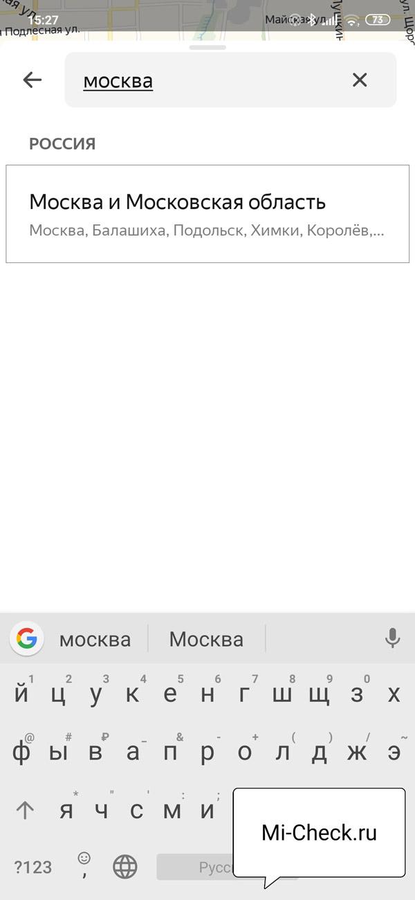 Поиск новой карты для загрузки в Яндекс Навигаторе на Xiaomi