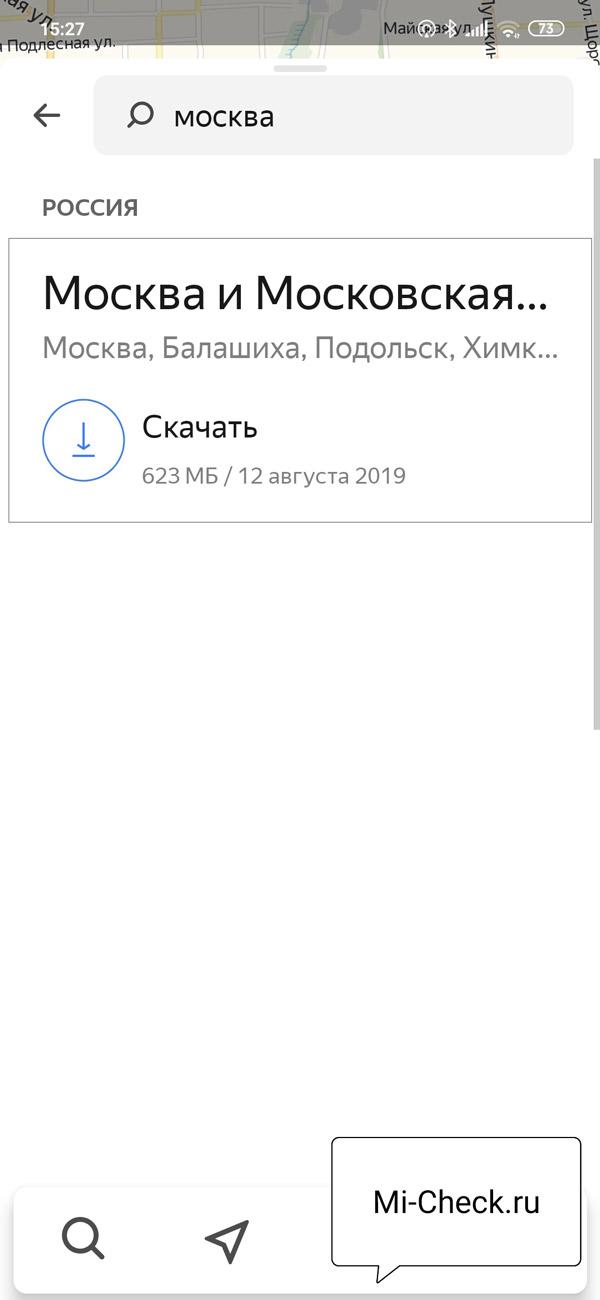 Команда на загрузку новой карты в Яндекс Навигатор на Xiaomi