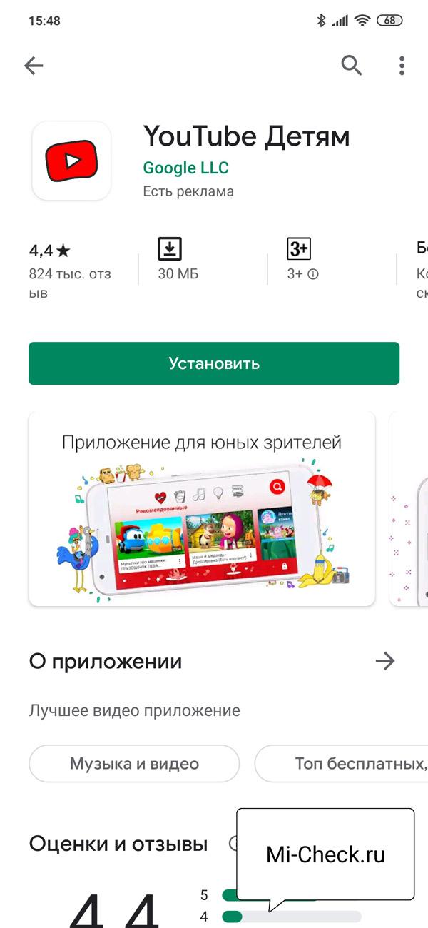Приложение YouTube детям в магазине Google Play