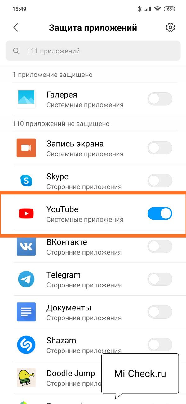 Защита запуска приложения YouTube паролем на Xiaomi